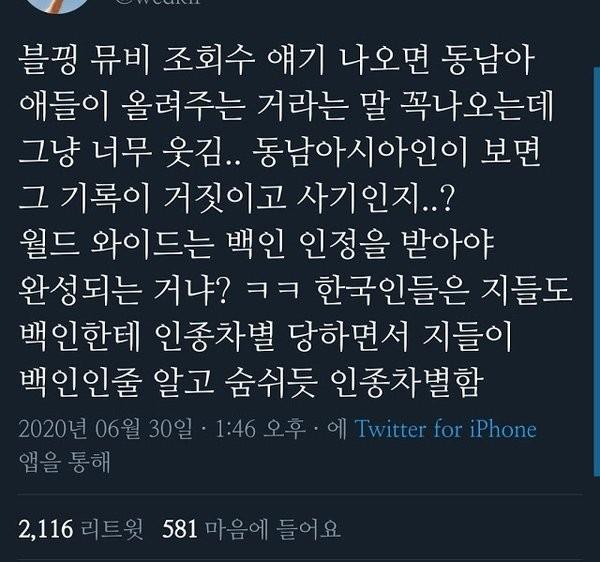 """BLINK """"giận tím người"""" khi thành tích MV """"'How You Like That"""" bị một số Knet mỉa mai - ảnh 2"""
