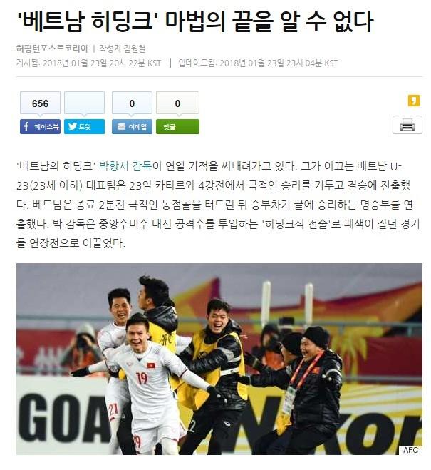 Các báo nước ngoài đồng loạt gọi Tiến Dũng, Quang Hải là 'người hùng' - ảnh 4