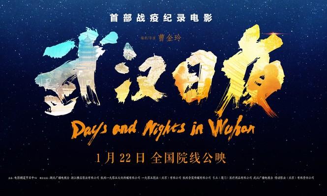 Phim 'tái hiện' Vũ Hán bị phong tỏa toàn thành phố 76 ngày vì COVID-19 - ảnh 1