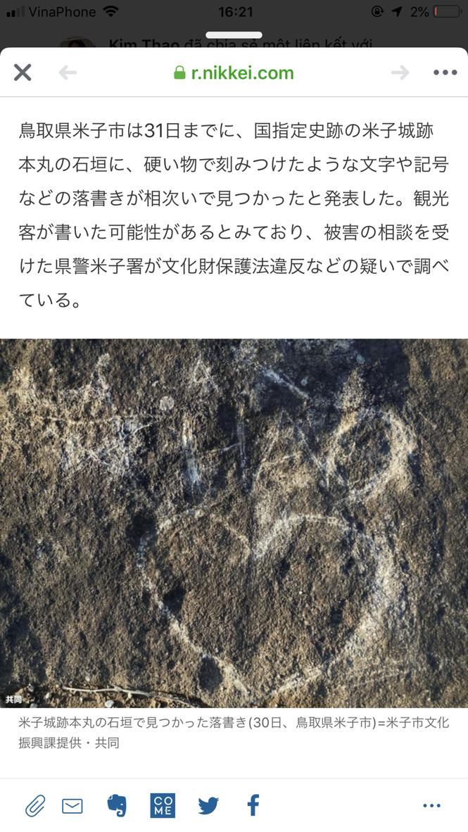 Nhật Bản điều tra dòng chữ tiếng Việt khắc trên di tích lịch sử quốc gia nước này - ảnh 2