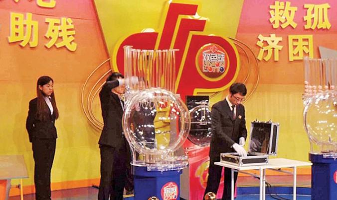 Một cuộc mở thưởng xổ số phúc lợi Trung Quốc.
